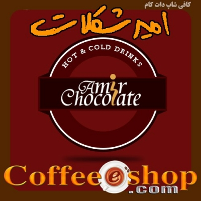 کافی شاپ امیر شکلات شعبه مرکزی