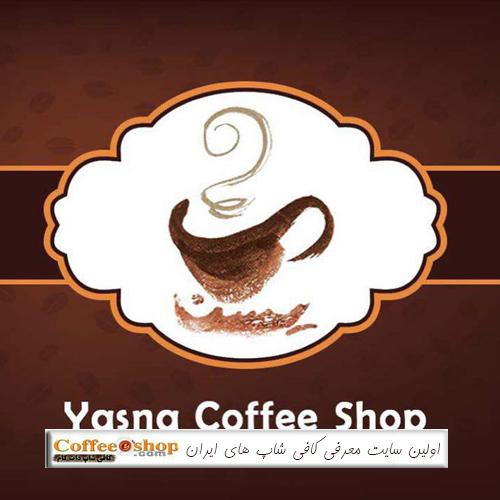 کافه یسنا