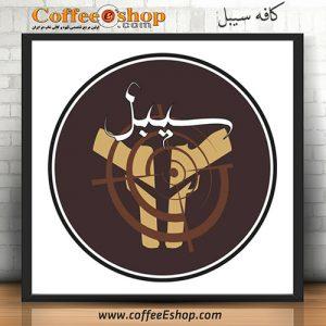 کافه سیبل - کافی شاپ سیبل - تهران